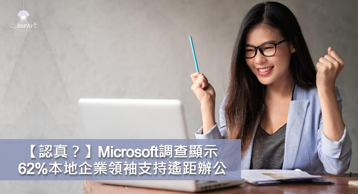【認真?】Microsoft香港 調查顯示 62%本地企業領袖支持遙距辦公