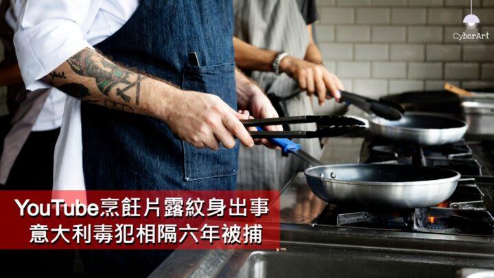 YouTube 烹飪影片 露紋身出事 意大利毒犯相隔六年被捕
