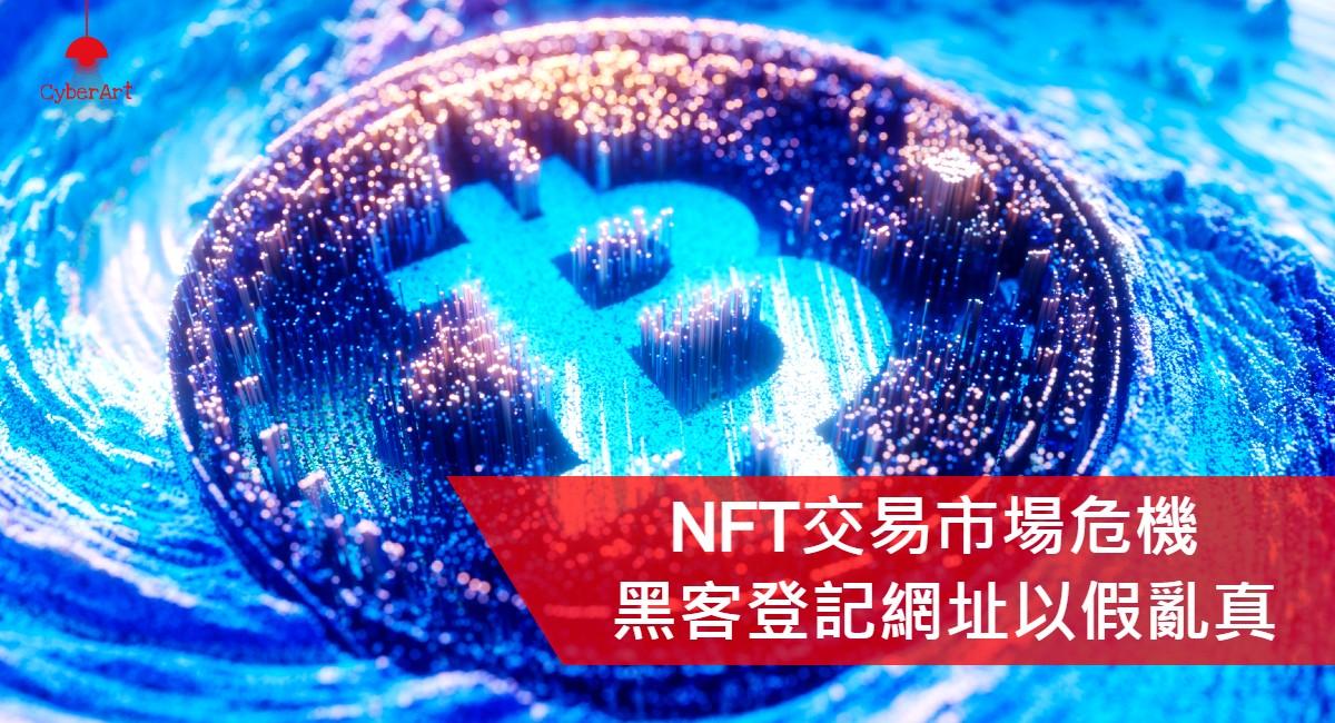 NFT 交易市場危機 黑客登記網址以假亂真