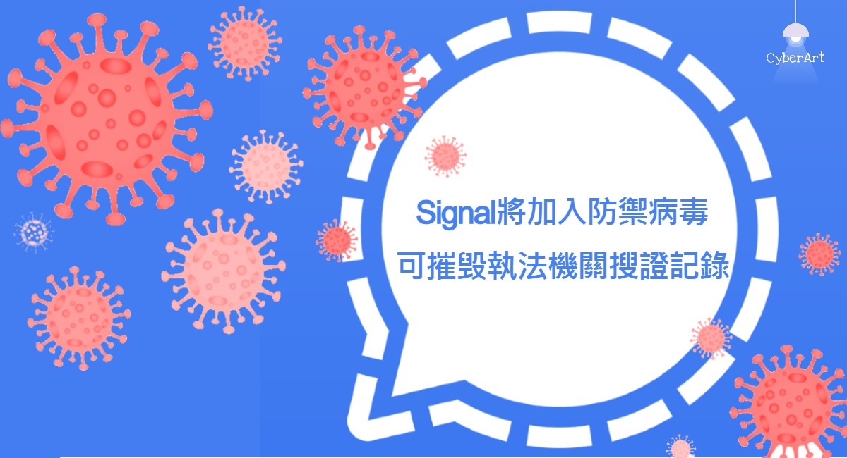 Signal 安全 效能大增值 內藏小檔案可摧毁 Cellebrite 搜證記錄