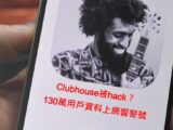 Clubhouse app被hack