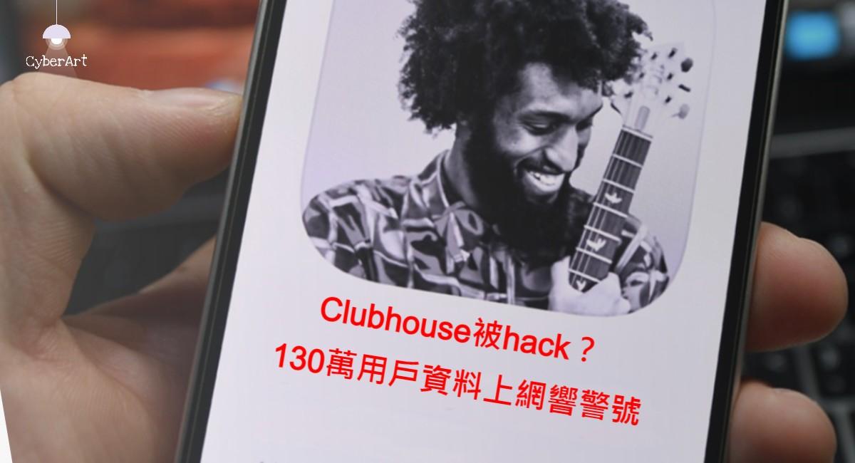 Clubhouse app被hack ? 130萬用戶資料上網響警號