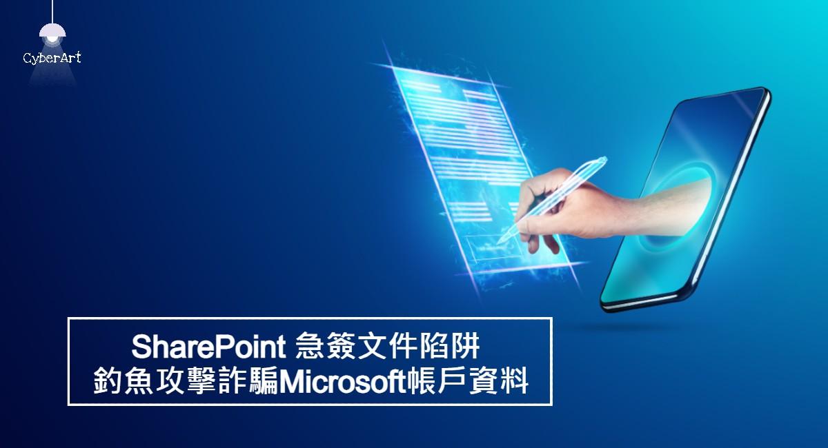 SharePoint 急簽文件陷阱 釣魚攻擊詐騙Microsoft帳戶資料