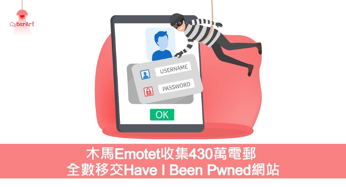 木馬 Emotet 收集 430 萬電郵 全數移交 Have I Been Pwned 網站