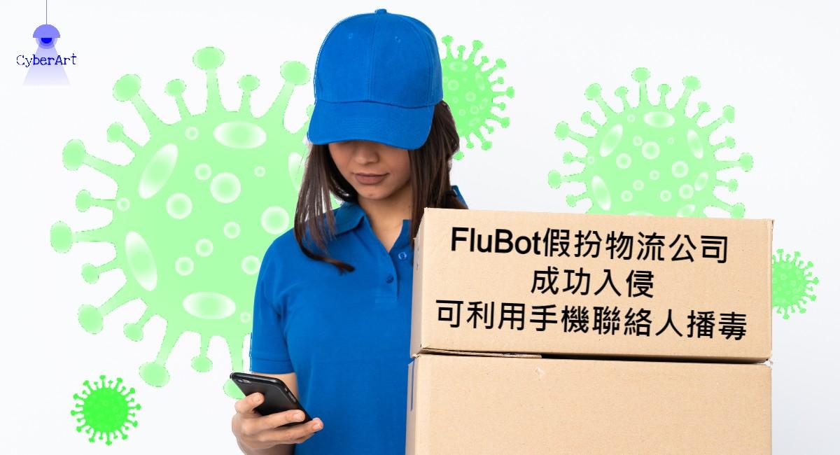 FluBot 假扮物流公司 成功入侵可利用手機聯絡人播毒