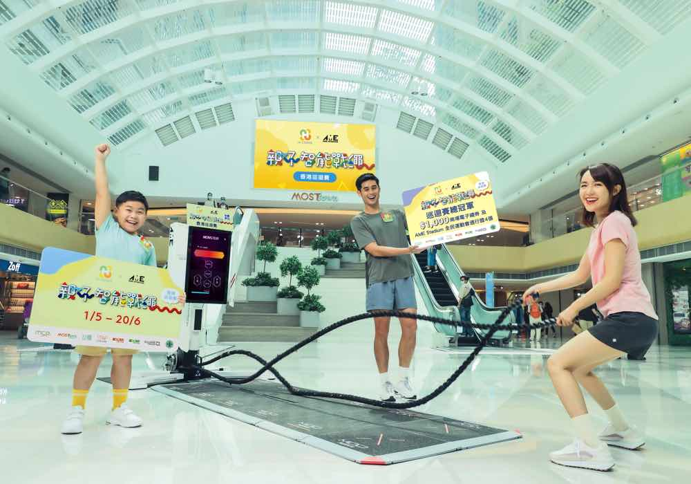 H•COINS X AME Stadium「 親子智能戰繩香港巡迴賽 」  贏取近60萬禮品