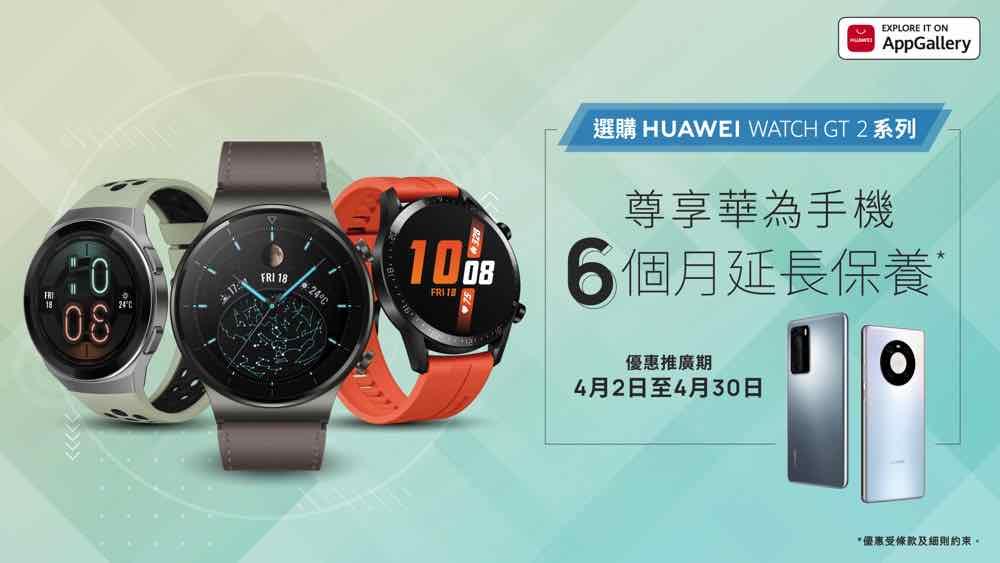 買 HUAWEI WATCH GT 2  系列手機有著數?即送多六個月延長保養