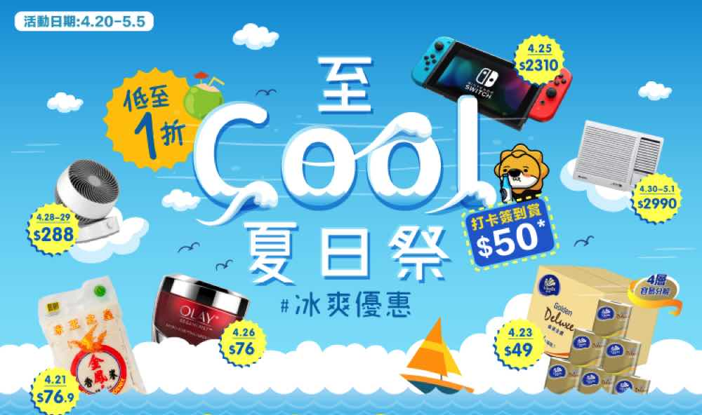 hksuning.com 《 至COOL夏日祭 》推廣  激減低至 1 折買滿 $349 免運費
