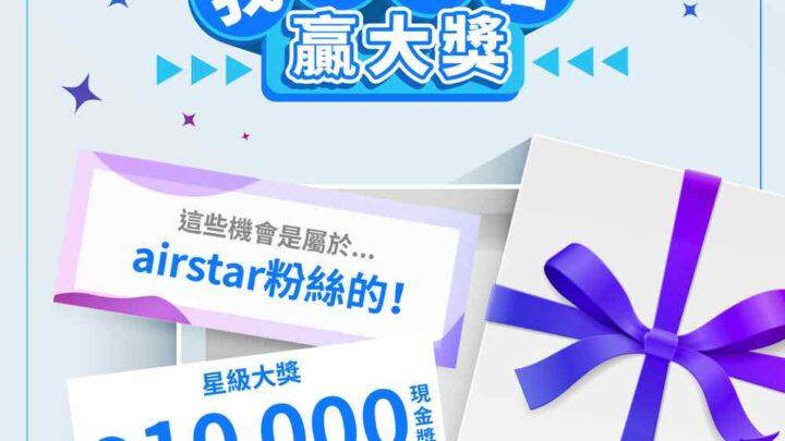 天星銀行  airstar 虛擬銀行推出「我問你答贏大獎」送出現金獎 HK$10,000