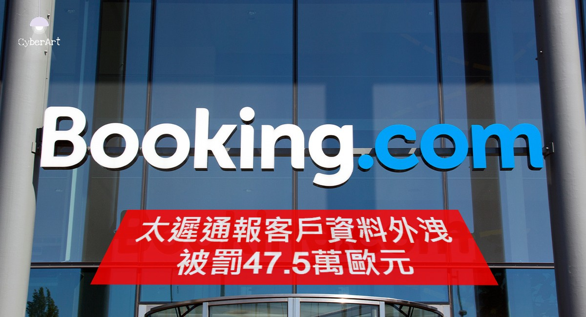 黑客 入侵Booking.com 太遲通報被罰47.5萬歐元