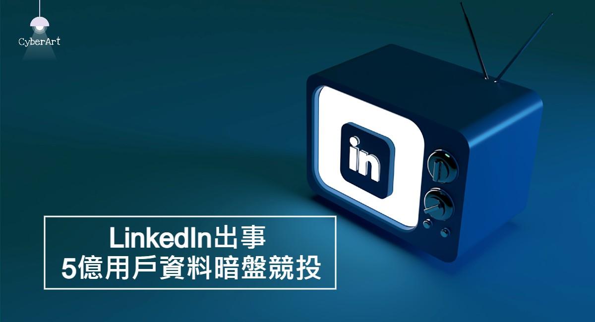 LinkedIn出事 5 億用戶資料暗盤競投