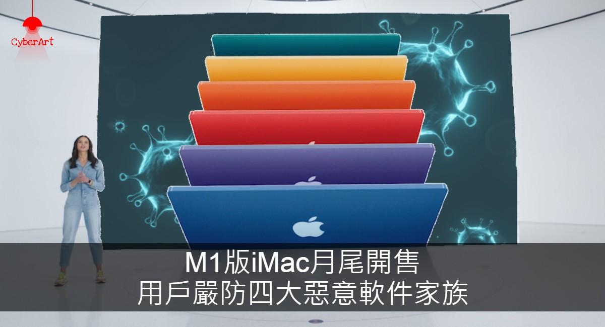 M1版iMac 月尾開售 用戶嚴防四大惡意軟件家族
