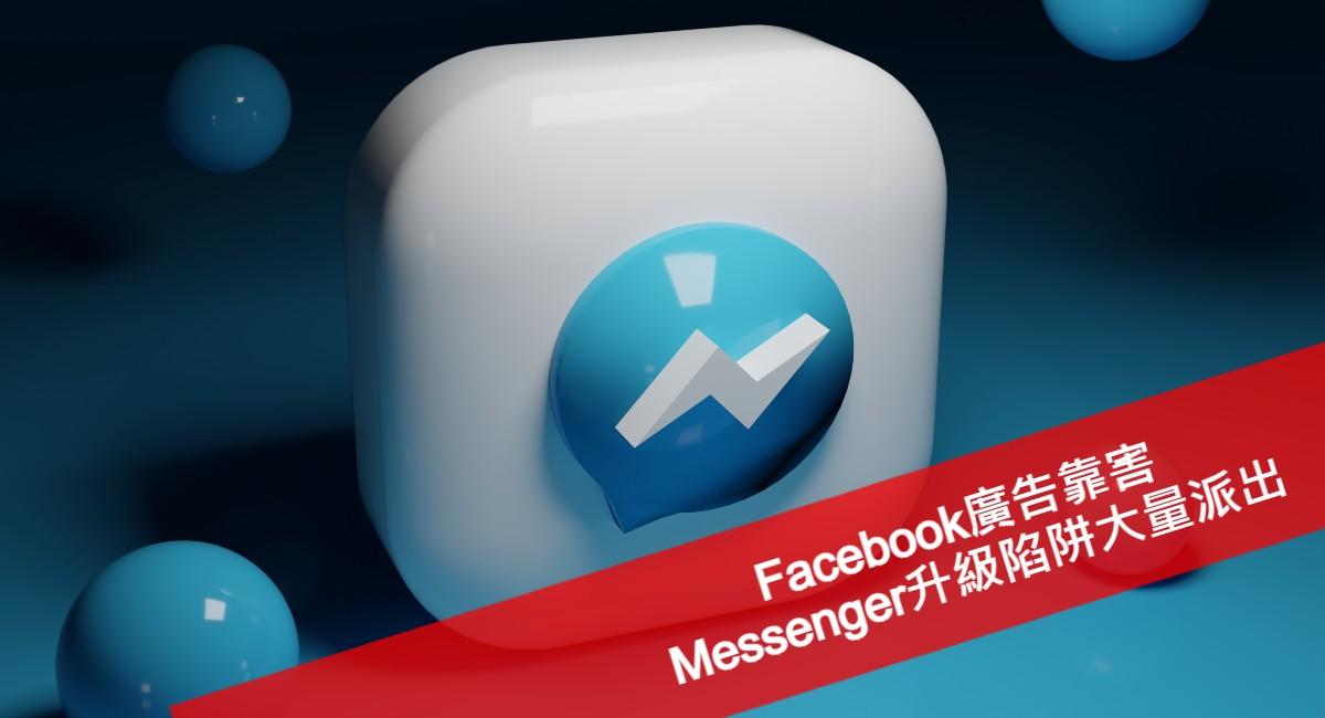 Facebook廣告 靠害 Messenger升級陷阱大量派出