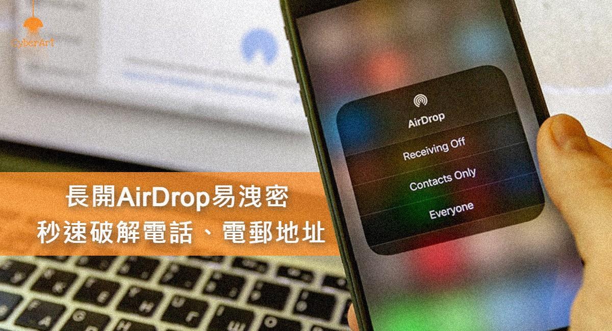 長開AirDrop 易洩密 電話、電郵地址秒速被破解