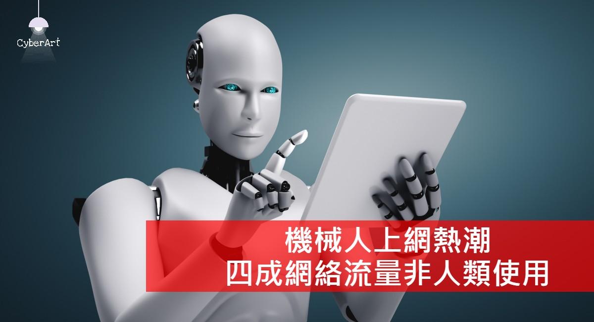 機械人上網 熱潮 四成網絡流量非人類使用