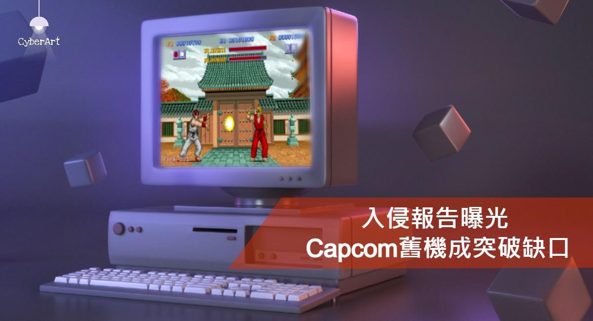 入侵報告 曝光 Capcom排期退休VPN舊機成突破缺口