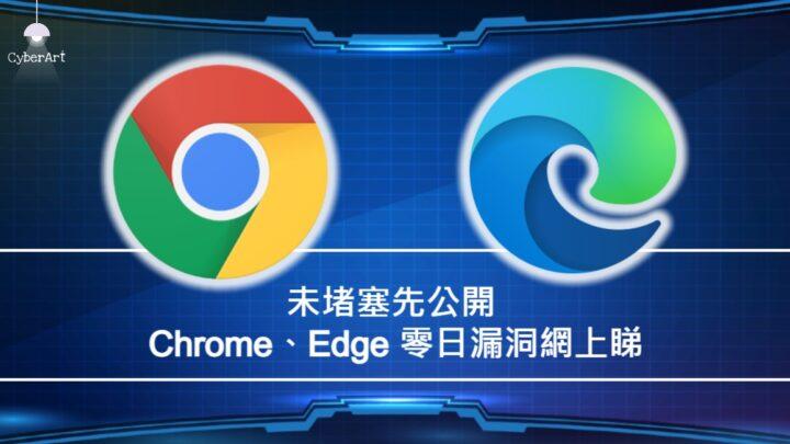 未堵塞先公開 Google Chrome、Microsoft Edge 零日漏洞 網上睇