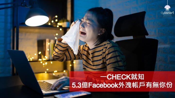 Facebook外洩 5.3億用戶資料 一個網站檢查有否受牽連