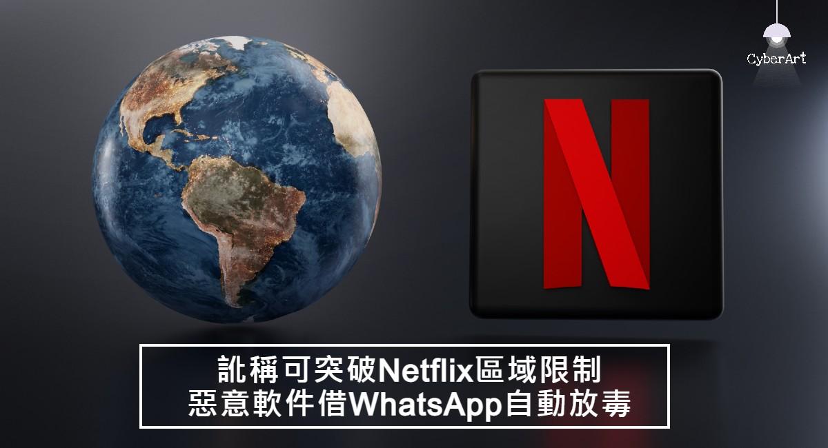 訛稱可 突破Netflix區域限制 惡意軟件借WhatsApp自動放毒