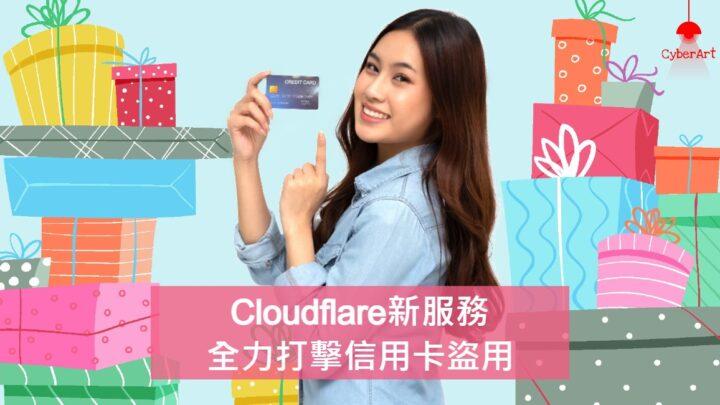 信用卡盜用 集團 Magecart  Cloudflare 推新服務全力打擊