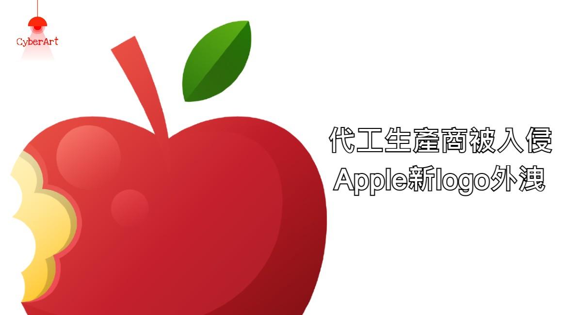 Apple新logo 外洩 台灣代工生產商Quanta掉入勒索軟件陷阱