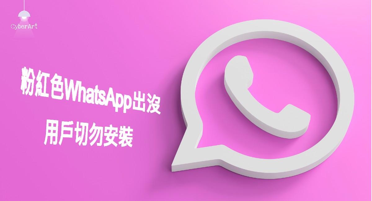 粉紅色WhatsApp 出沒注意 專家警告Android用戶切勿安裝