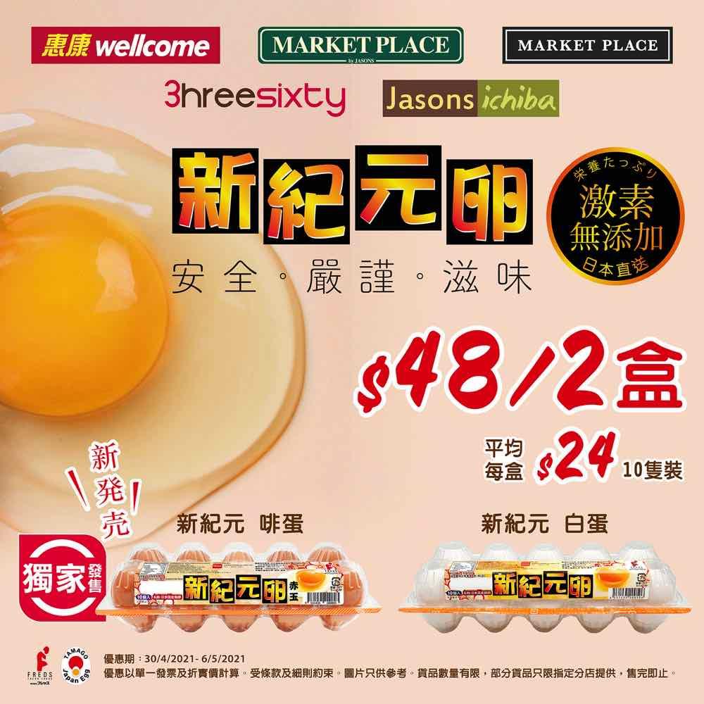 日本雞蛋「 新紀元卵 赤玉 」發售  超市限定優惠 HK$48兩盒