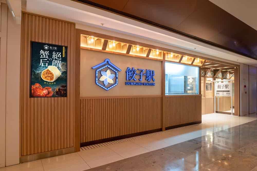 餃子駅 太古城