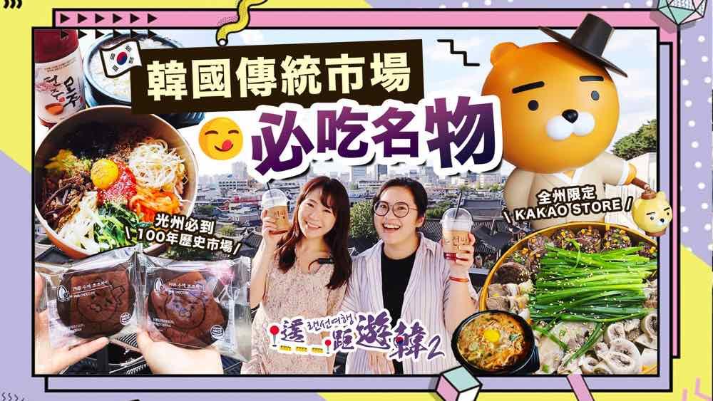 韓國觀光公社啟動「 港識韓食Eat 住Go 」寫食評贏取港幣3,000機票現金券