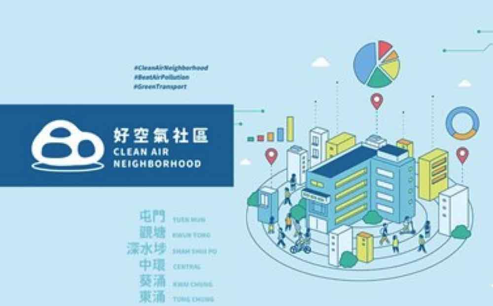 健康空氣行動 「 好空氣社區 」計劃  匯集專家學者探討空污問題