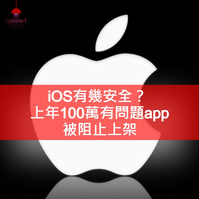 iOS安全性報告 2020年Apple共阻止100萬有問題app上架