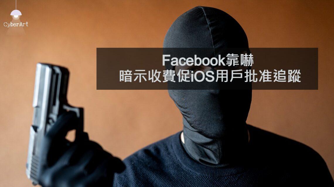 Facebook 變身 加速師 暗示收費促iOS用戶批准追蹤