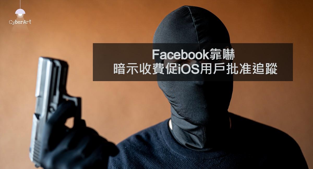 Facebook 變身 加速師 暗示收費促iOS 用戶批准追蹤