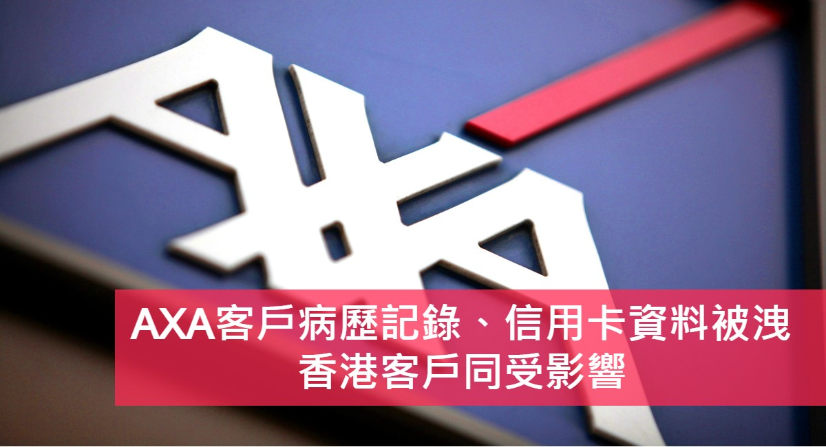 AXA客戶病歷記錄、信用卡資料被洩 香港客戶同受影響