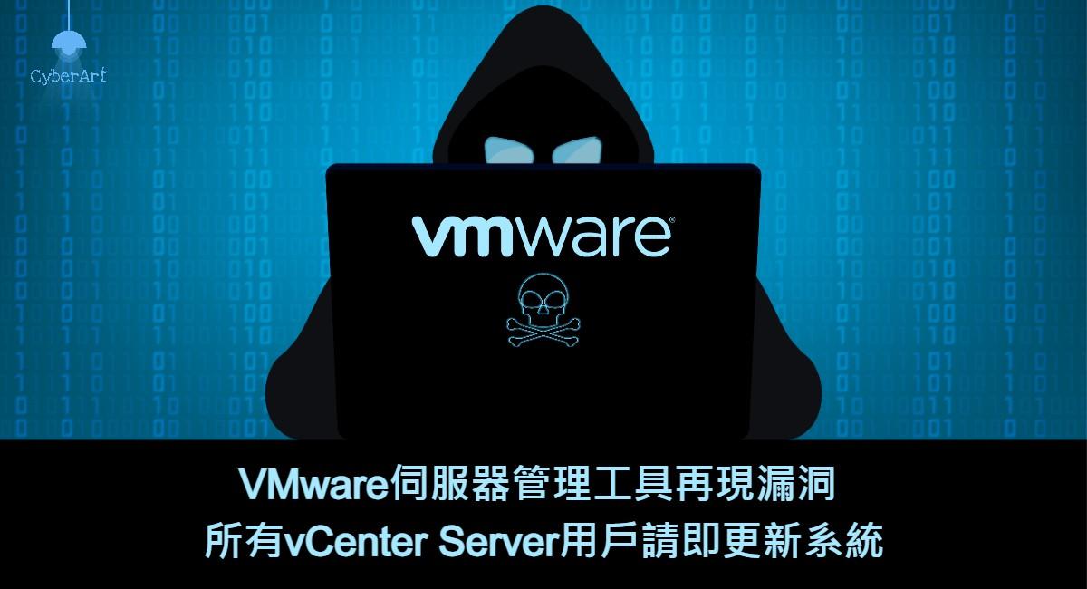 VMware 伺服器管理工具再現漏洞 所有vCenter Server用戶請即更新系統