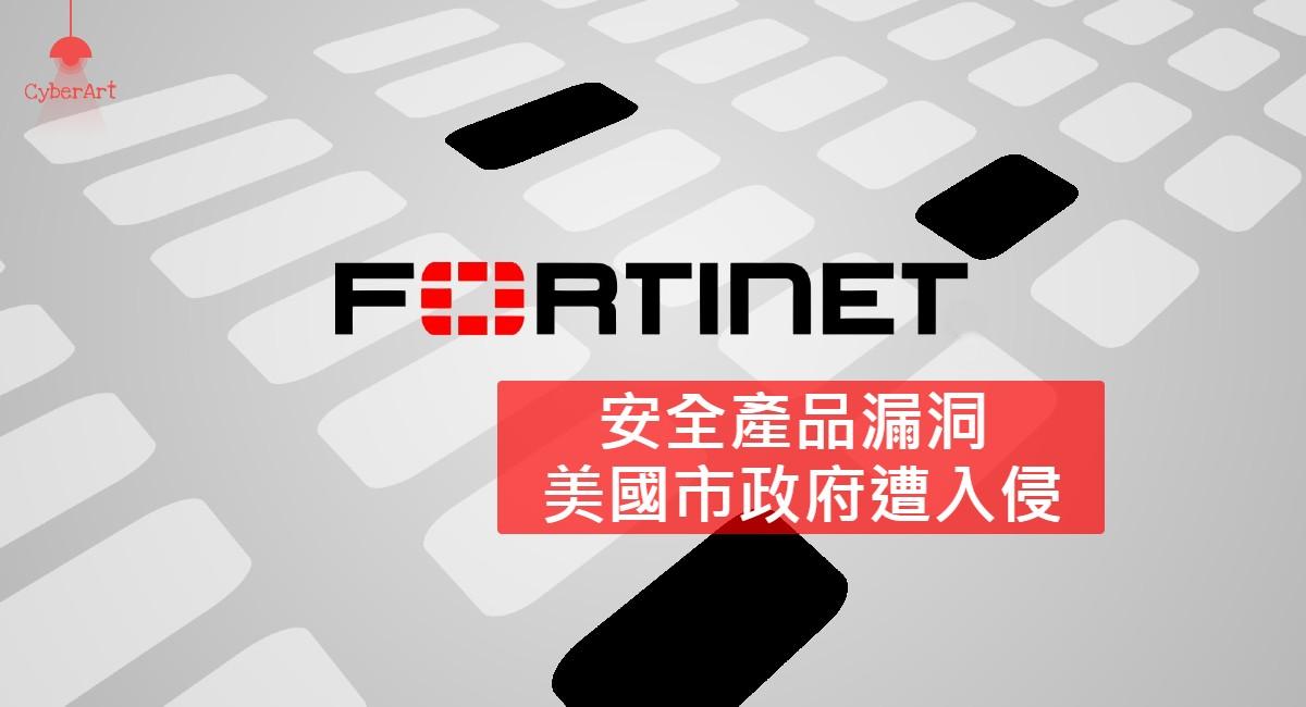 Fortinet安全 產品漏洞 成為APT黑客組織入侵美國市政府渠道