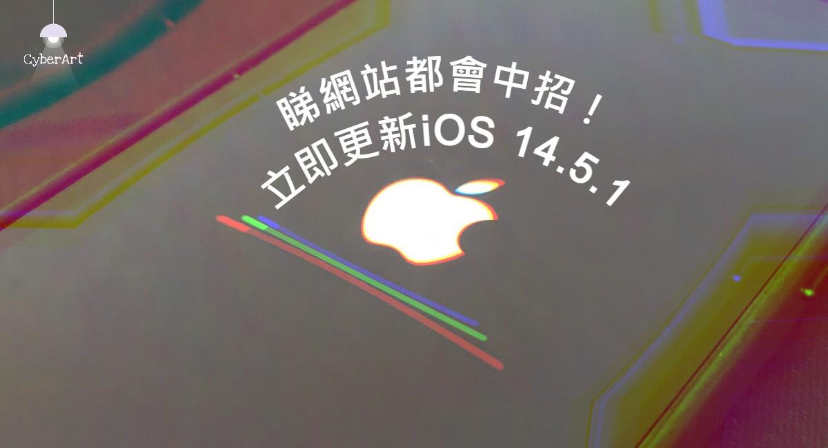 Apple 緊急任務!   升級iOS 14.5.1 堵塞入侵漏洞免被入侵