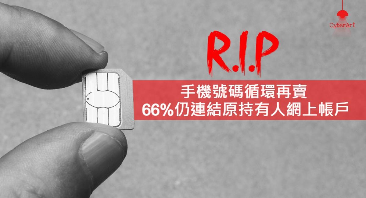 手機號碼 循環再賣   66%仍連結原持有人網上帳戶