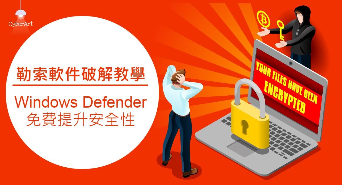 勒索軟件破解 教學 Windows Defender免費服務提升安全性