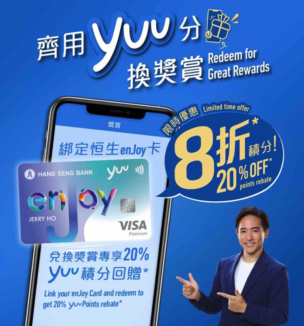 超過 150 款獎賞登陸 yuu App   最低 400 積分換走人氣產品
