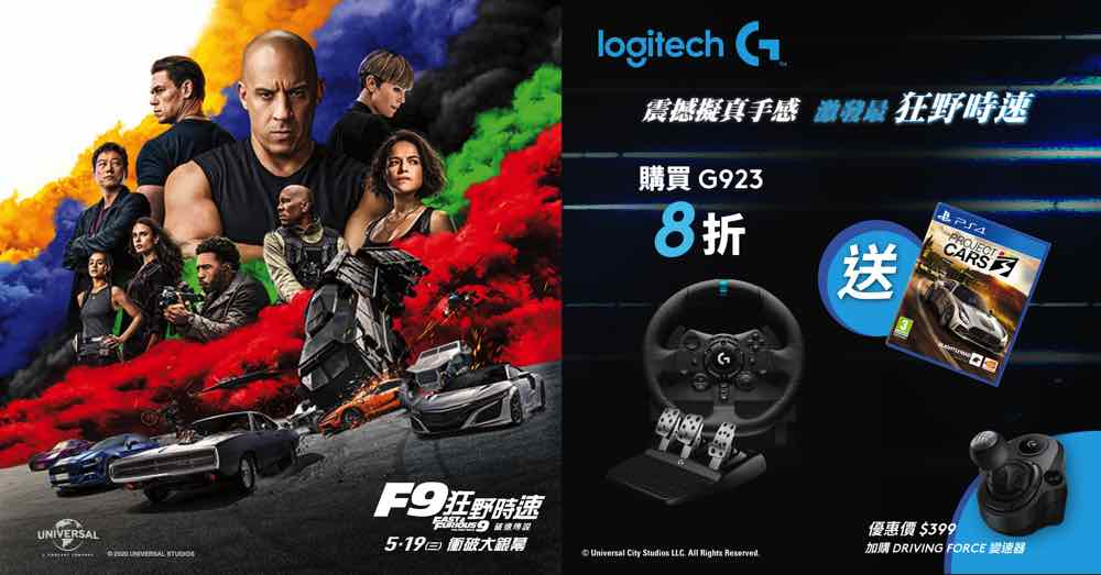 F9 狂野時速 Logitech G923 TRUEFORCE 遊戲賽車軚盤