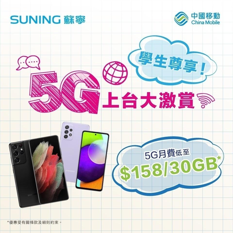 香港蘇寧 5G 體驗區  上台計劃專享$500手機現金券回贈