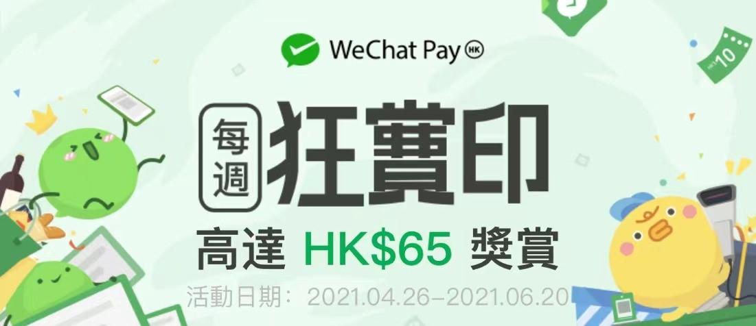 WeChat Pay HK 新一輪「全城狂賞」  邊買邊儲邊賺 HK$120 電子現金券