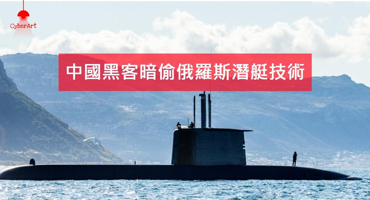 明買航空母艦無用? 中國黑客暗偷俄羅斯 核潛艇 技術
