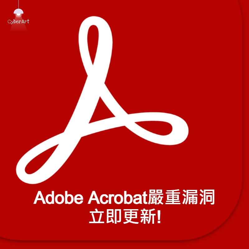 Adobe Acrobat下載安全更新 漏洞正被廣泛利用