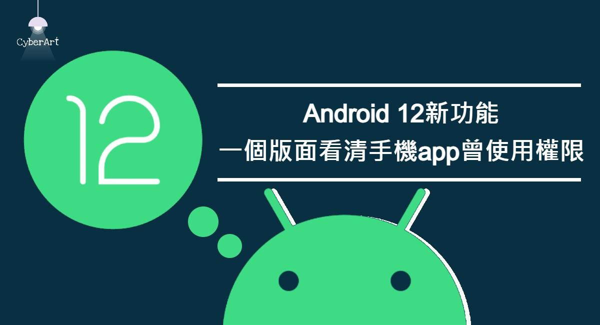Android 12新功能 一個版面看清手機app曾使用權限