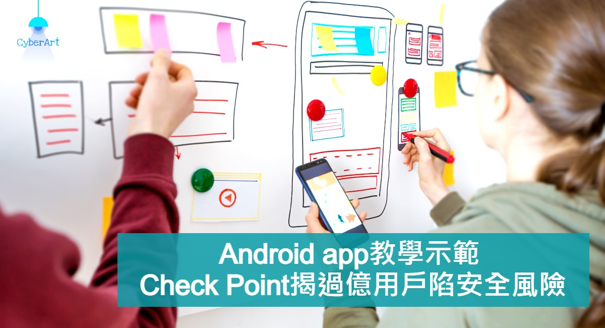 Android app教學 示範 Check Point揭過億用戶陷安全風險