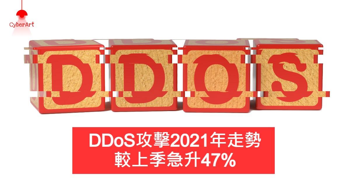 DDoS攻擊 2021 年走勢 較上季急升 47%