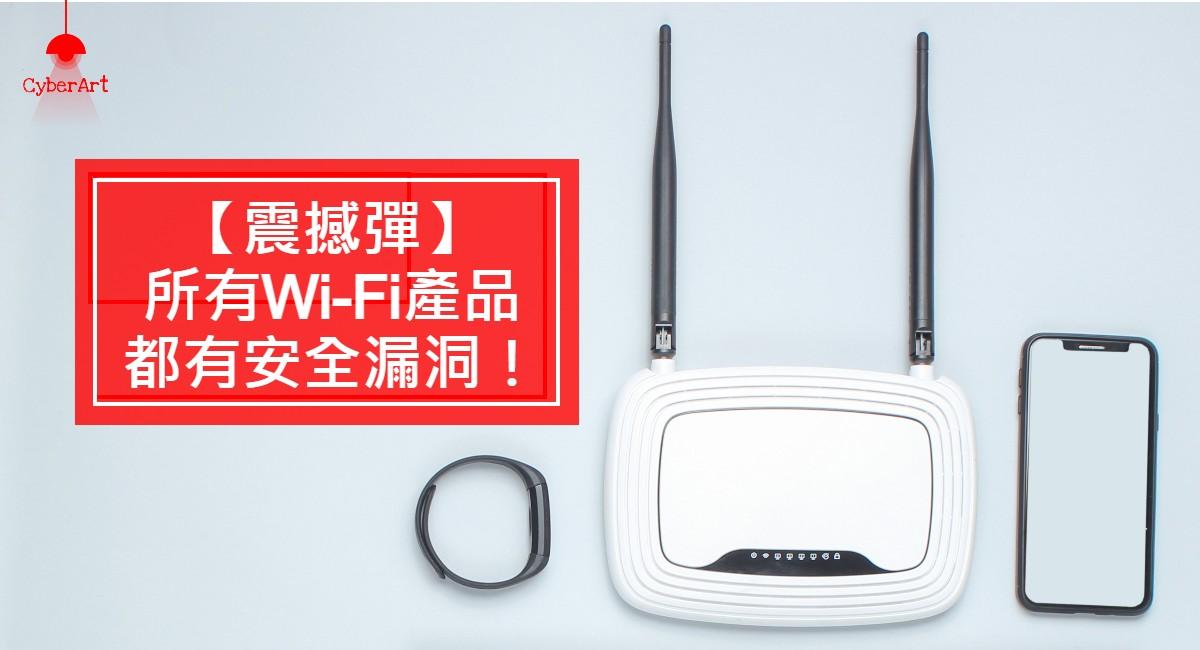 邊款Wi-Fi 產品有漏洞? 專家話:「全部都有」!