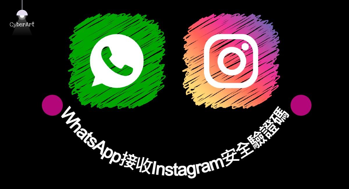 驗證Instagram 新方法 以WhatsApp接收2FA安全碼